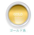 ゴールド系