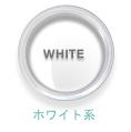 ホワイト系