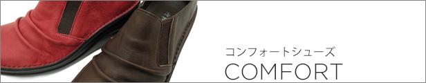 神戸シューズ・コンフォート特集