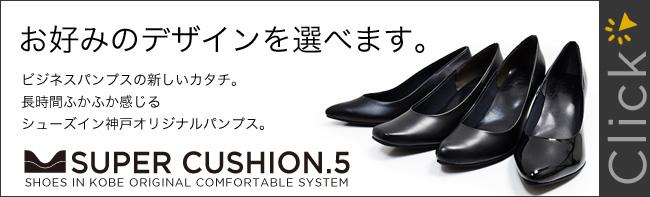 ビジネスパンプス・シューズイン神戸オリジナル・スーパークッション