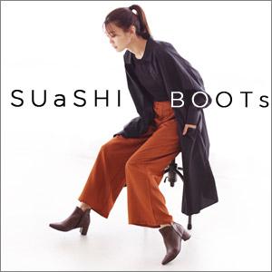 SUaSHI ブーツ 日本製