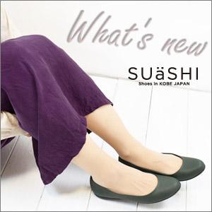 SUaSHI(スウェイシー)新型モールドソール