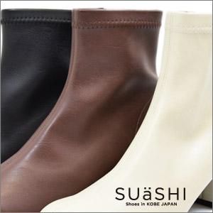 ブーツ SUaSHI 日本製