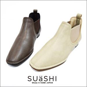 やわらかい ブーツ SUaSHI 日本製