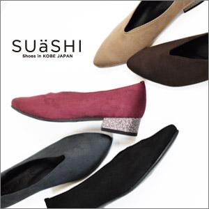 SUaSHI グリッターヒール 日本製