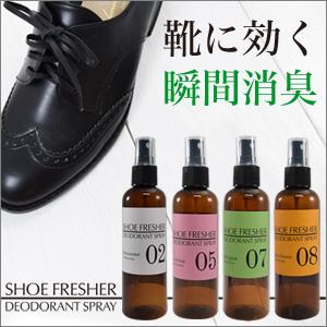靴に効く消臭スプレー
