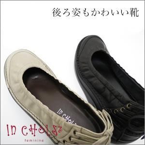 インコルジェ本革靴・日本製