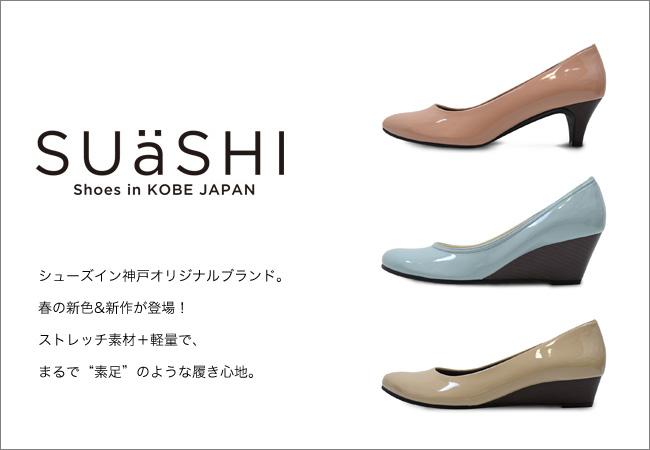 suashi・スアシ・パンプス・日本製