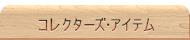 calwineのコレクターズ・アイテム