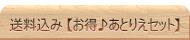 calwineの送料込み 【お得♪あとりえセット】