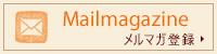 calwineのメルマガ登録
