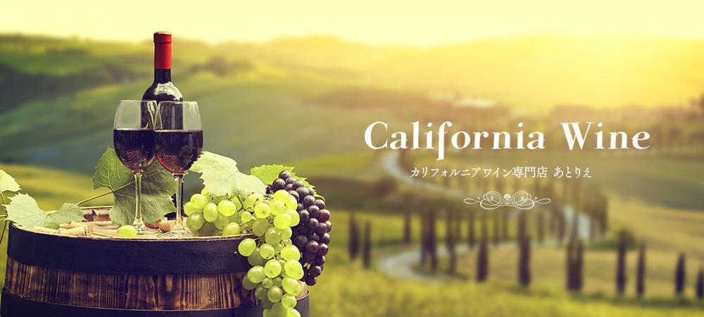 カリフォルニアワイン専門店 あとりえ