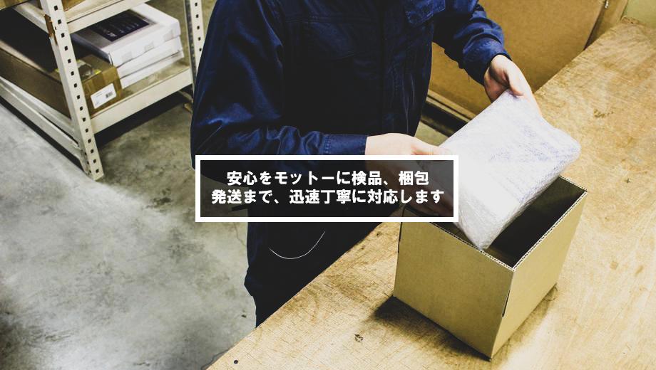 安心をモットーに検品、梱包、発送まで、迅速丁寧に対応