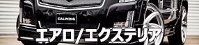 エアロ/エクステリア