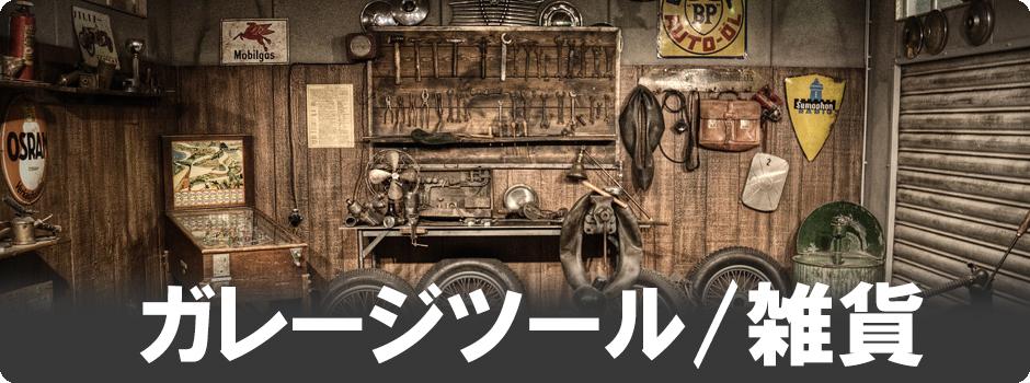 ガレージツール/雑貨