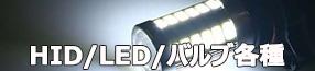 HID/LED/バルブ各種