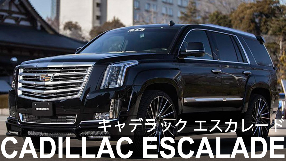 escalade custom parts