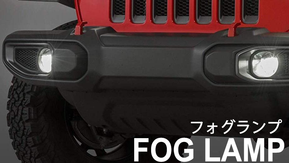 slide foglamp