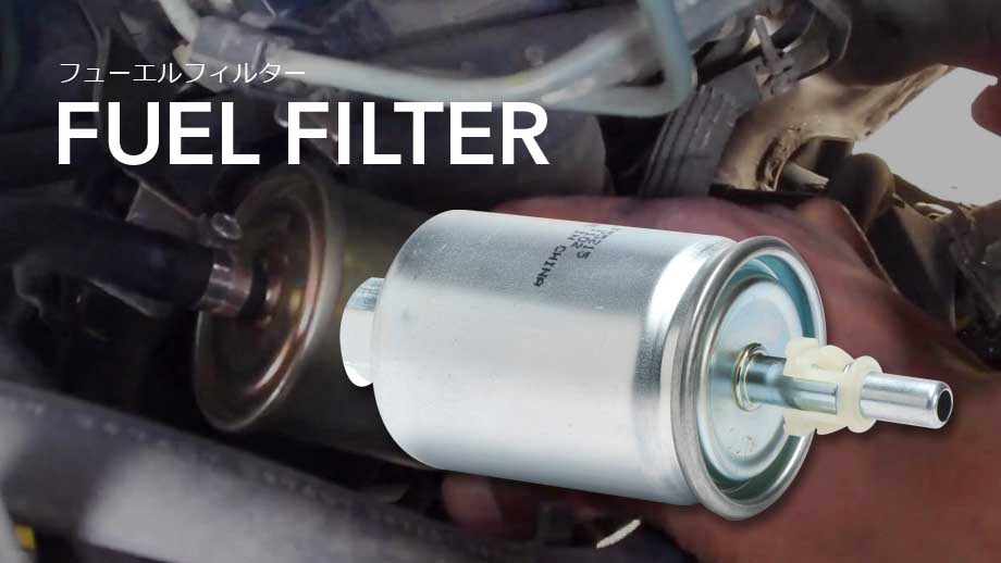 slide fuel filter