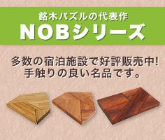 NOBシリーズパズル