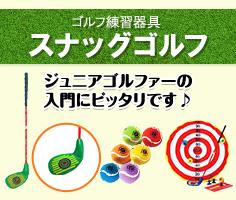 ゴルフ練習器具 スナッグゴルフ