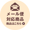 メール便対応商品