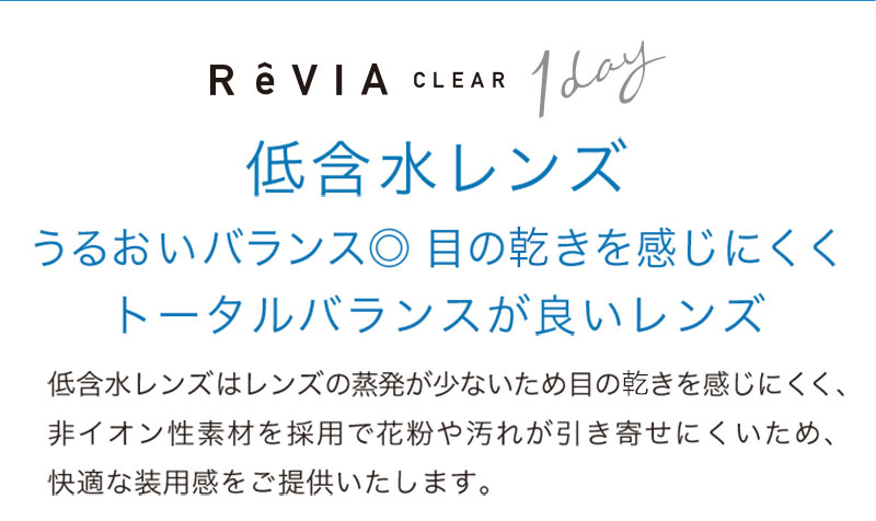 ReVIA CLEAR 1day / 30枚入り