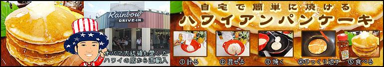 本場ハワイのパンケーキが自宅で焼ける! ハワイアンパンケーキミックス好評販売中です!