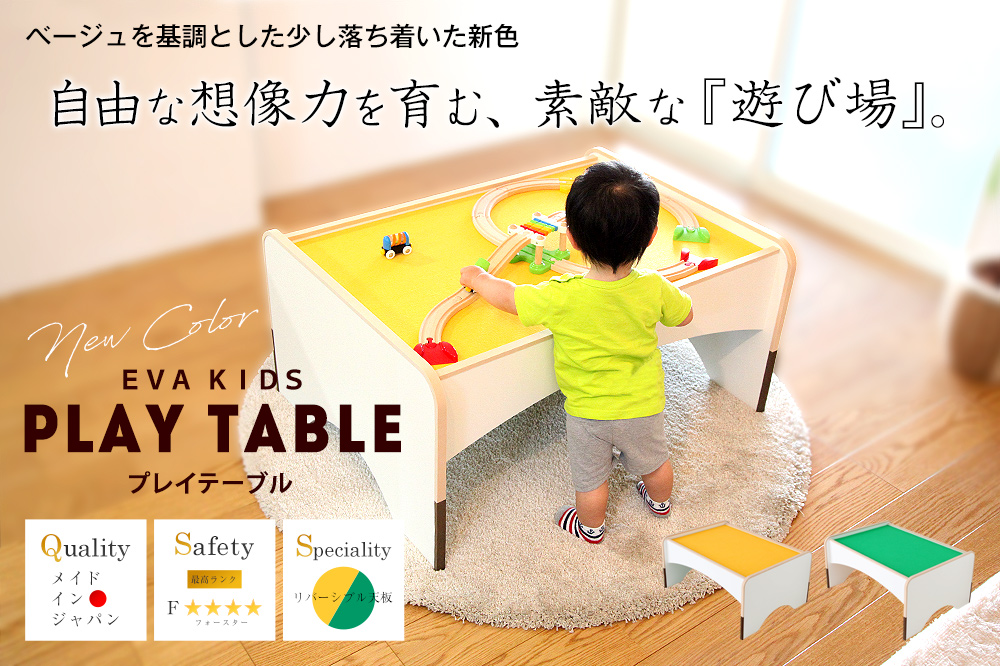 EVA PLAY TABLE