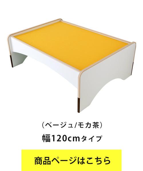 プレイテーブル幅120cmタイプ(レッド/ブルー) & BRIOデラックスセット