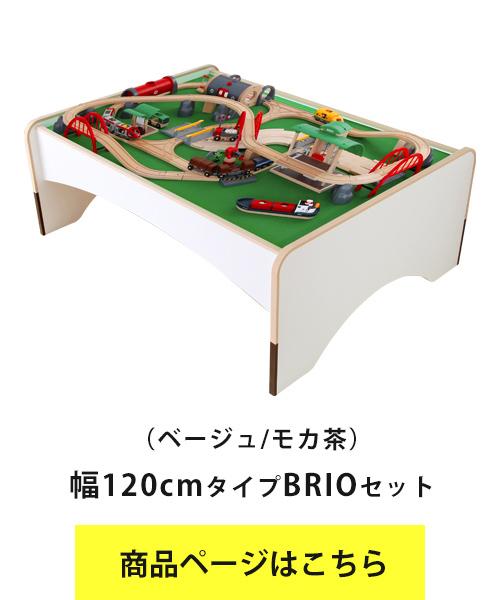 プレイテーブル 幅90cmタイプ