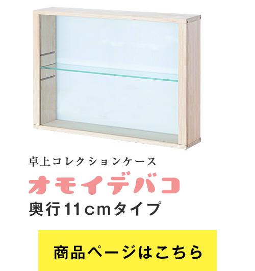 卓上コレクションケース オモイデバコ 奥行11cmタイプ