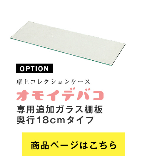 両面引き戸ガラス扉のディスプレイケース卓上コレクションケース オモイデバコ 専用追加ガラス棚板奥行18cmタイプ