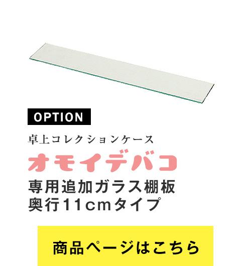 両面引き戸ガラス扉のディスプレイケース卓上コレクションケース オモイデバコ 専用追加ガラス棚板奥行11cmタイプ