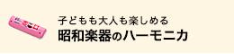 昭和楽器のハーモニカ