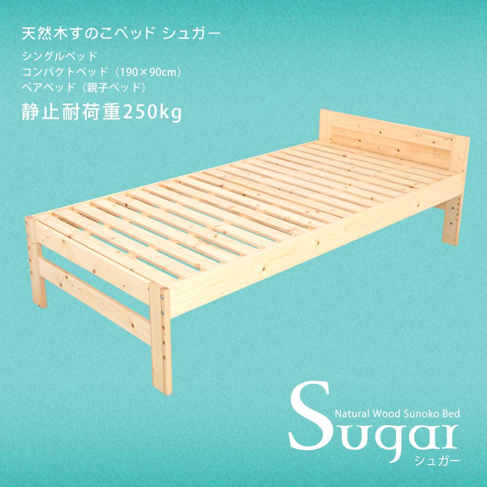 天然木すのこベッド Sugar