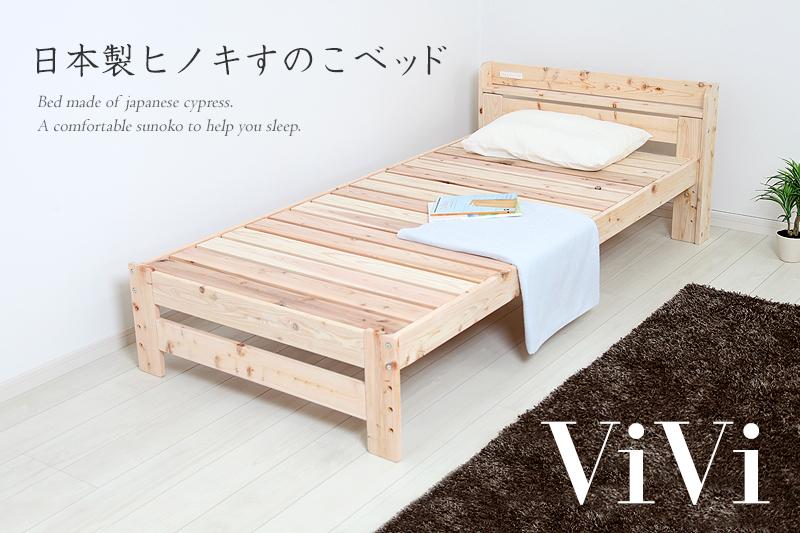ひのきすのこベッド vivi