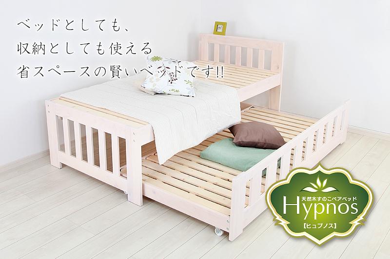親子ベッド ヒュプノス