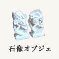バリ島の石像オブジェ