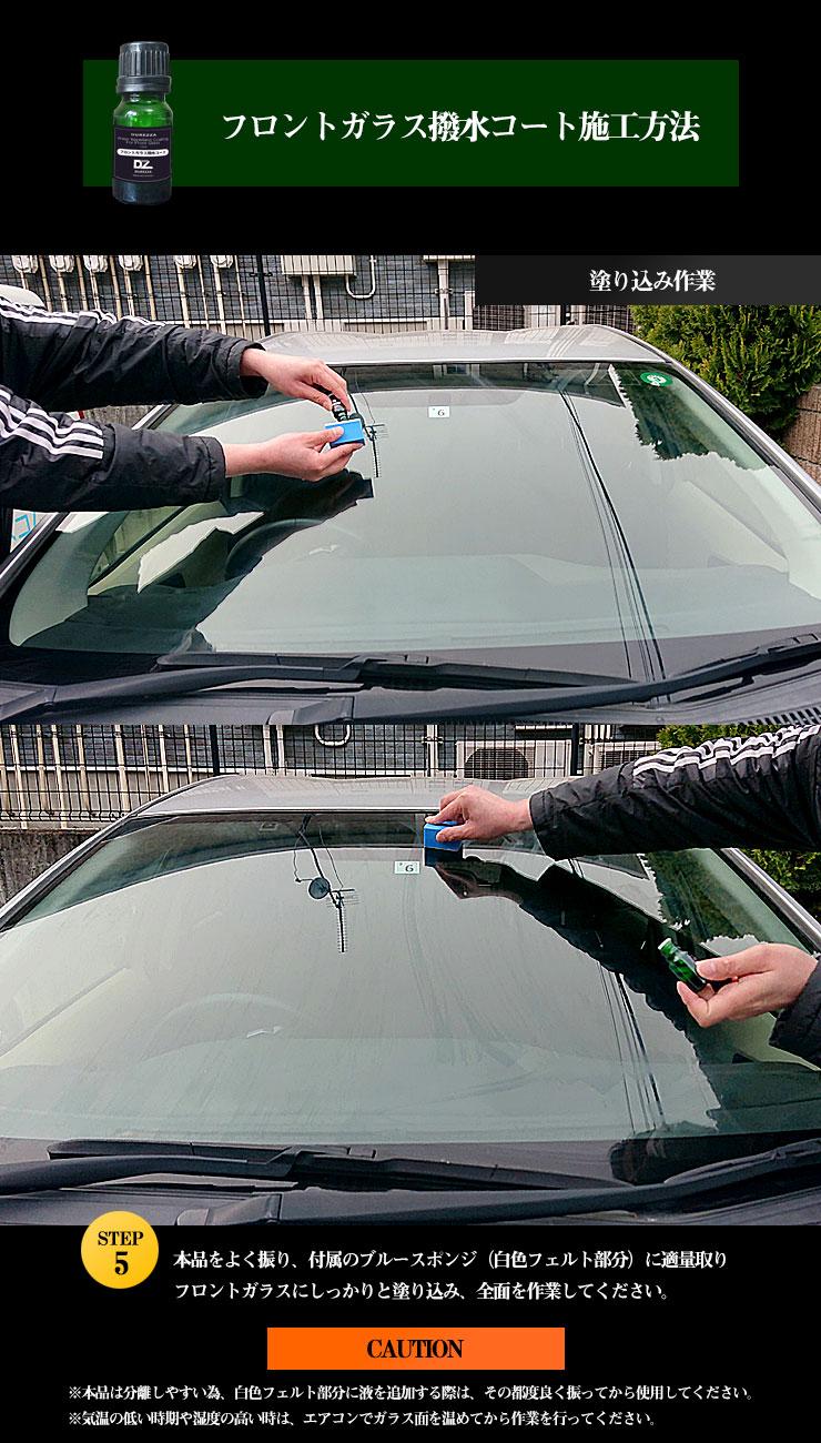 フロントガラス撥水コート施工方法