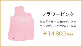 フラワーピンク 女の子カラー人気のピンクでクルマがもっとかわいくなる