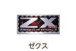 Z/X ゼクス