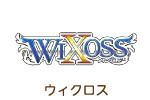 ウィクロス