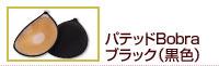 パテッドBobra ブラック(黒色)ヌーブラ ソープは別売り