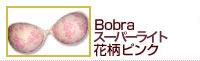 ヌーブラ ソープでお手入れ簡単!Bobra スーパーライト 花柄ピンク