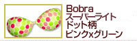 ヌーブラ ソープで長持ち!Bobra スーパーライトピンクxグリーン