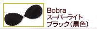 ヌーブラ ソープで長持ち!Bobra スーパーライト ブラック(黒色)