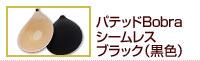 パテッドBobra シームレス ブラック(黒色)ヌーブラ ソープは別売り