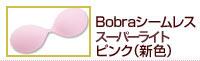 ヌーブラ ソープで粘着持続!Bobraシームレス スーパーライト ピンク(新色)