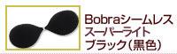 ヌーブラ ソープで長持ち!Bobraシームレス スーパーライト ブラック(黒色)